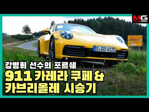 강병휘 선수의 포르쉐 신형 911(992) 카브리올레 & 쿠페 시승기! (2020 Porsche 911 Carrera Coupe & Cabriolet Review)