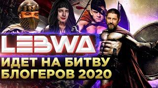 ЛЕВША ИДЕТ НА БИТВУ БЛОГЕРОВ 2020. Часть первая