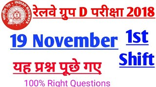 Rrb group d 19 November 1st Shift questions ll Full Analysis ll