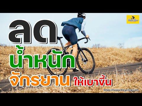 EP.76 ลดน้ำหนักจักรยาน  ให้เบาขึ้น มีอุปกรณ์ตัวไหนบ้างที่ต้องลดน้ำหนัก #ลดน้ำหนักจักรยาน