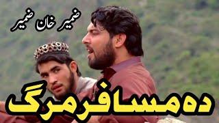 Zamir Khan Zamir New Poet   Arman Yu Musafar   Abdul Hakim TV