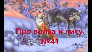 Про волка и лису 41 Анекдот от Веталя АНЕКДОТЫ 18 ПРИКОЛЫ