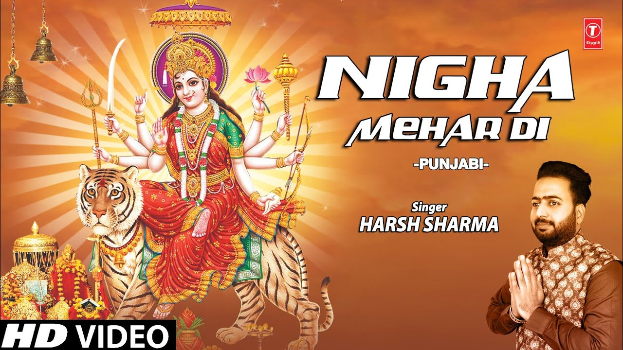 Nigha Mehar Di I Punjabi Devi Bhajan I HARSH SHARMA I Full HD Video Song