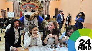В российских школах в преддверии ЧМ-2018 провели урок толерантности - МИР 24