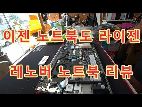 레노버 아이디어패드 S340 15API R3 IPS 개봉기 및 램 추가, 윈도우 설치 시작까지