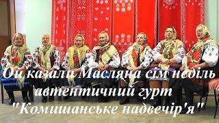 """Ой казали Масляна сім неділь - автентичний гурт """"Комишанське надвечір'я"""""""
