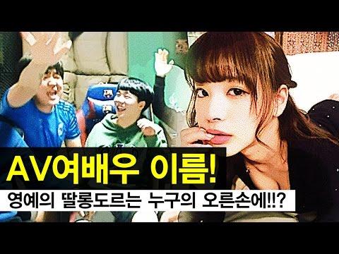감스트 : AV 여배우 이름 맞추기! 영예의 딸롱도르는?!   (구)감컴퍼니 VS (신)감컴퍼니 멸망전 #2