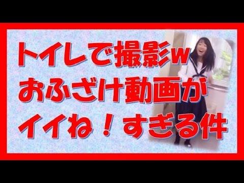 【vine】トイレで撮影したおふざけ動画がイイね!すぎる件