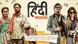 Hindi Medium Full Movie Review | Irrfan Khan | Saba Qamar & Deepak Dobriyal