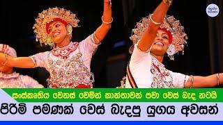 පිරිමි පමණක් වෙස් බැද නැටූ යුගය අවසන් - මෙන්න බලන්න - Girls Mask dancing sri lanka