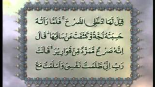 Surah Al-Naml (Chapter 27) with Urdu translation, Tilawat Holy Quran, Islam Ahmadiyya
