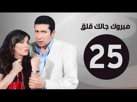 مسلسل مبروك جالك قلق حلقة 25 HD كاملة