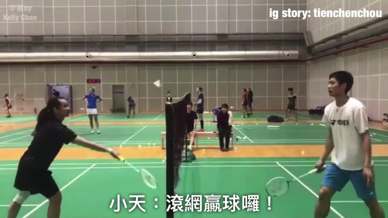 周天成 Chou Tien Chen ig story - 戴資穎 vs 周天成 福州賽前練習滾網球 (字幕版) - YouTube