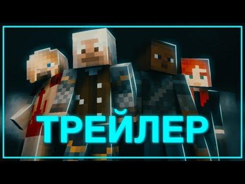(Minecraft фильм) 'Чайник' - Трейлер первого фильма