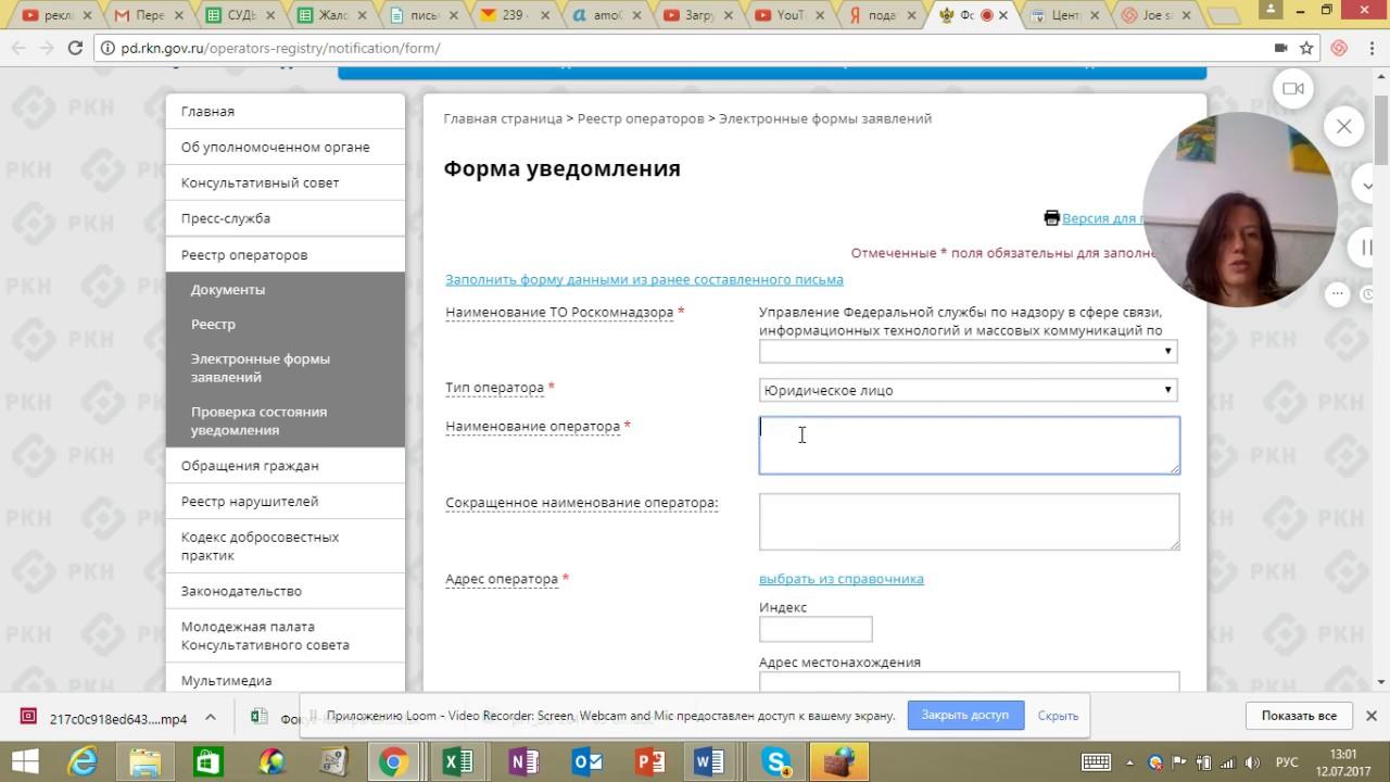 Для всех сайтов! как зарегистрироваться в качестве оператора персональных данных в Роскомнадзоре
