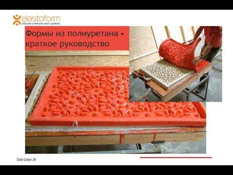 Как сделать форму из полиуретана для панелей,камня,декора своими руками