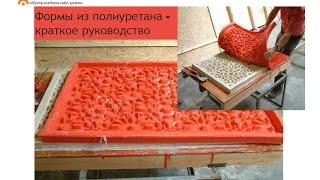 Как сделать форму из полиуретана для панелей,камня,декора своими руками(, 2015-11-28T16:10:48.000Z)