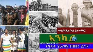 Ethiopia - Ankuar : አንኳር - Ethiopian Daily News Digest (Adwa Special) | March 2, 2017