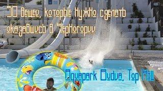 Новый Аквапарк Будва Топ-Хилл/Brand New Aqua Park Budva TOP Hill(Мы продолжаем знакомить вас с