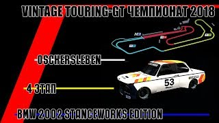 Project CARS 2 |Vintage Touring-GT Чемпионат 2018 | 3 этап | Oschersleben | BMW 2002 StanceWorks