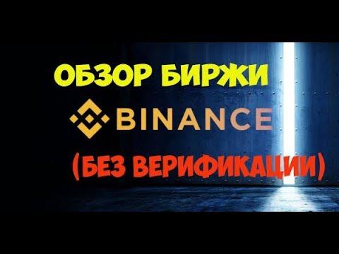 Binance-биржа криптовалют ОБЗОР(БЕЗ ВЕРИФИКАЦИИ)