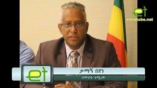 Tamagn Beyene, Obang Metho, Hajj Nejib and other Ethiopian Human Right Activists New Year message