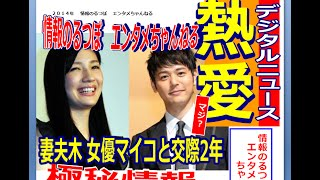 俳優妻夫木聡(33)が、女優マイコ(29)と真剣交際をしていること...