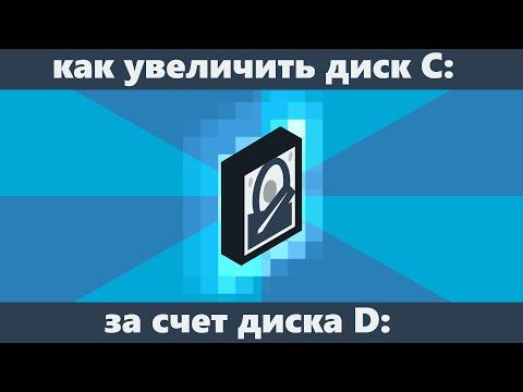 Как расширить диск с за счет диска d