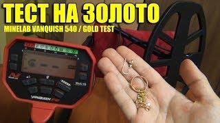 ТЕСТ НА ЗОЛОТО: Minelab Vanquish 540 Золотое кольцо, Серёжка и Цепочка / Gold Test
