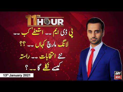 11th Hour on Ary News   Latest Pakistani Talk Show