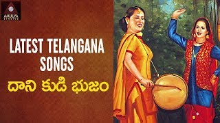 Telangana Folk Songs | Dani Kudibhujam Song | Telugu Private Songs | Amulya Studios