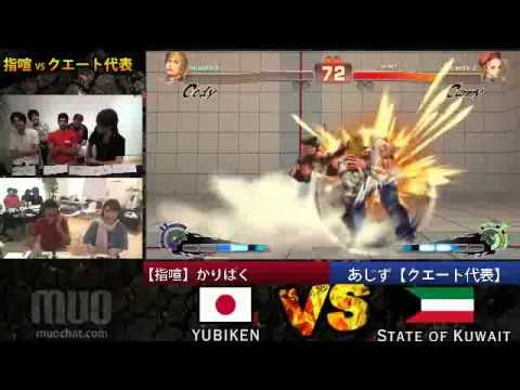 指喧 - YUBIKEN - #3 Featuring the State of Kuwait!
