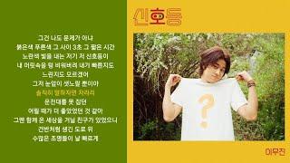 Download 이무진(Lee Mujin) - 신호등   가사