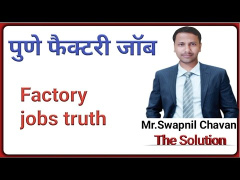factory jobs in pune : Pune factory jobs reality [ pune factory jobs truth 2020 ]