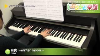 月食 〜winter moon〜 / miwa : ピアノ(ソロ) / 中級