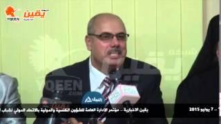 يقين | فكري السعيد : مصر التي دحرت الغزاة قادرة علي هزيمة الارهاب