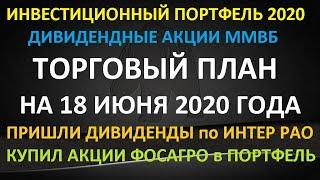 ТОРГОВЫЙ ПЛАН на 18 июня 2020 года - как инвестировать в акции  ММВБ на долгосрок -Готовая стратегия