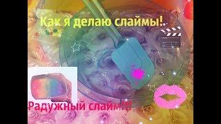 как сделать радужный единорог флаффи слайм! Или как я делаю слаймы!))