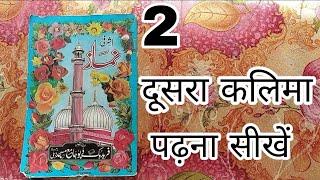 Doosra kalma shahadat | Dusra kalima padhna dekhe | second kalma | Islamic tutor | #islamictutor