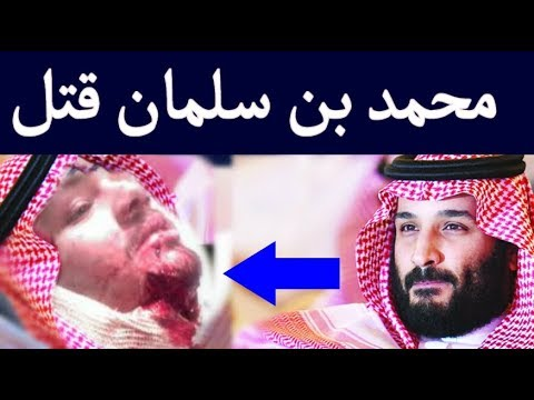 Saudi Shahzada Waleed Bin Salmain Murder Case in Urdu/Hindi
