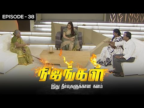 Nijangal with kushboo is a reality show to sort out untold issues. Here is the episode 38 of #Nijangal telecasted in Sun TV on 08/11/2016. We Listen to your vain and cry.. We Stand on your side to end the bug, We strengthen the goodness around you.   Lets stay united to hear the untold misery of mankind. Stay tuned for more at http://bit.ly/SubscribeVisionTime  Life is all about Vain and Victories.. Fortunes and unfortunes are the  pole factor of human mind. The depth of Pain life creates has no scale. Kushboo is here with us to talk and lime light the hopeless paradox issues  For more updates,  Subscribe us on:  https://www.youtube.com/user/VisionTimeThamizh  Like Us on:  https://www.facebook.com/visiontimeindia