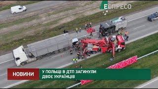 У Польщі в ДТП загинули 2 українців