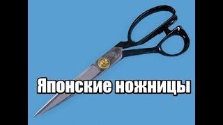 видео Портновские ножницы