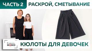 Модные кюлоты для девочек. Раскрой и сметывание одежды для школы. Шьем брюки кюлоты своими руками.