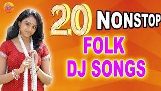 20 NonStop Super Hit Folk Dj Songs | Dj Folk Songs | Telangana Folk Songs | Janapada Songs Telugu