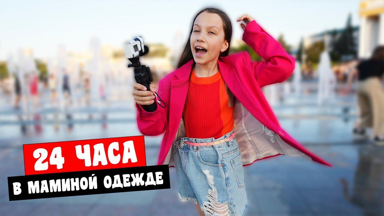 24 ЧАСА Ношу Мамину Одежду Вики Шоу