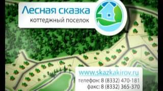 Лесная сказка - коттеджи в Кирове(, 2009-10-08T14:47:28.000Z)