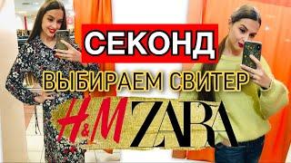 СЕКОНД ХЕНД ШОППИНГ ВЛОГ.Н&M и ZARA за копейки!!!ВЫБИРАЕМ СВИТЕР!!!