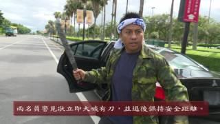 臺東縣警察局  街頭執法教育影片
