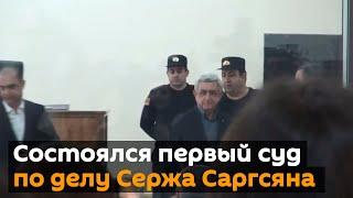Состоялся первый суд по делу Сержа Саргсяна
